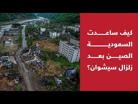 كيف ساعدت السعودية الصين بعد زلزال سيشوان؟