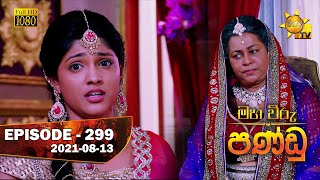 Maha Viru Pandu | Episode 299 | 2021- 08- 13 Thumbnail