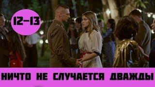 НИЧТО НЕ СЛУЧАЕТСЯ ДВАЖДЫ 12 СЕРИЯ (сериал, 2019) Анонс
