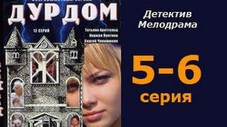 Дурдом 5 6 серии   детективная мелодрама, остросюжетный сериал