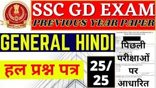 SSC GD HINDI 2021 BY BSA SIR EXAM PAPER   SSC GD HINDI 2021  BSA SIR EXAM PAPER   SSC GD BY BSA SIR