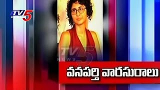 Aamir Khan Wife Kiran Rao Is a Telangana Woman | Exclusive Story On Kiran Rao | TV5 News