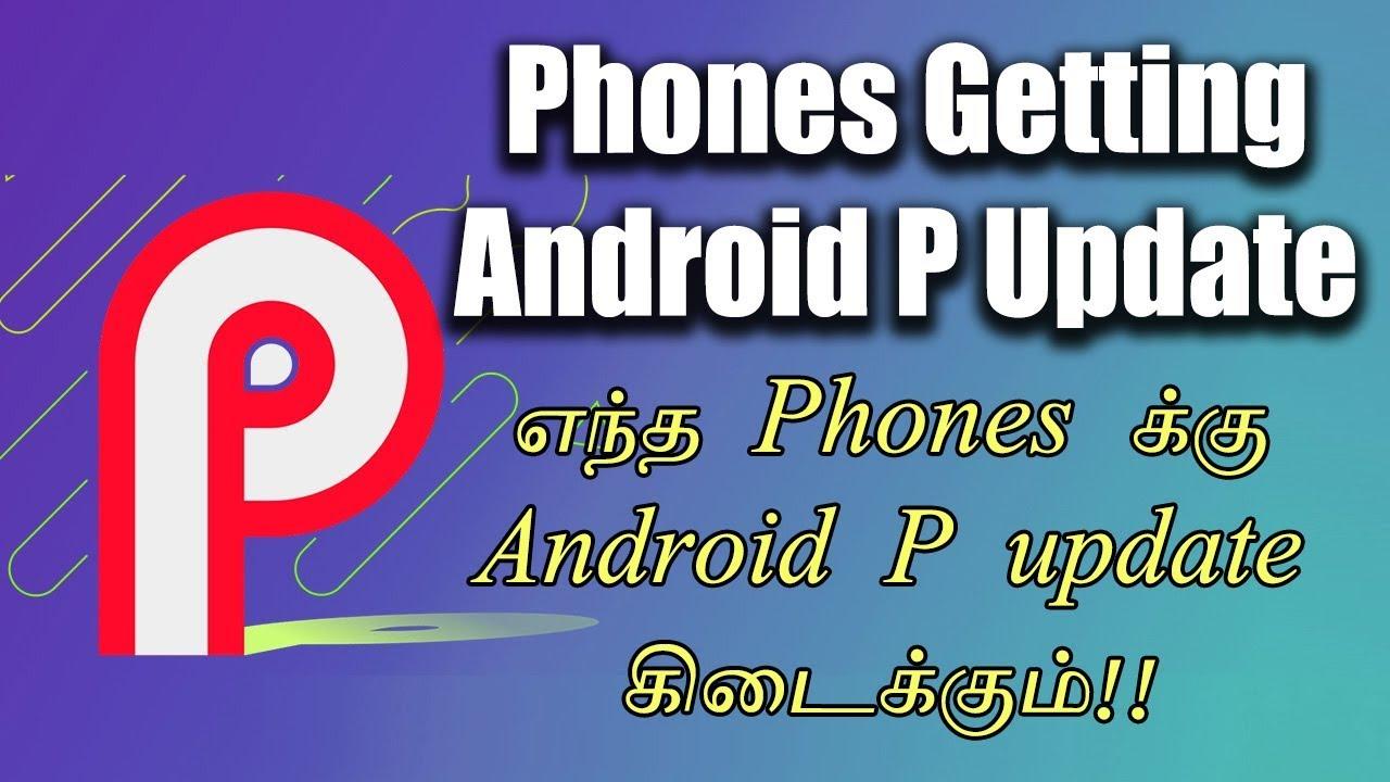 எந்த Phones க்கு Android Pie 9.0 update கிடைக்கும்!   Tech in Tamil