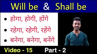 WILL BE का प्रयोग । Simple Sentences Future in English Grammar with Examples | Part-2 | Bittoo