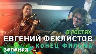 """Музыкальное шоу """"Зелёнка"""", гость Евгений Феклистов (Конец фильма)"""