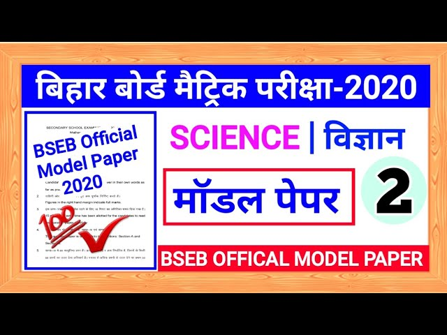 BSEB विज्ञान official Model Paper -2 ( Answer )  2020    Bihar board matric (10th) Midel Paper 2020