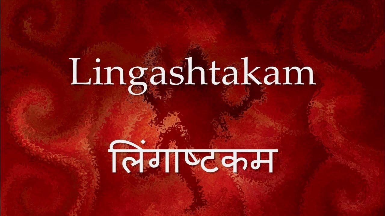 Lingashtakam lyrics