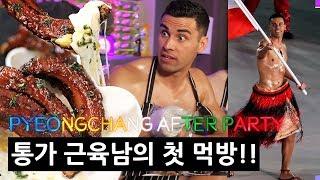 """통가 근육남의 최초 한국음식 먹방!! """"선수촌에서 한국음식이 제일 인기 많다!"""""""