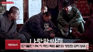 나랏말싸미 영화 나녹 상영금지 가처분신청 확인 훈민정음…