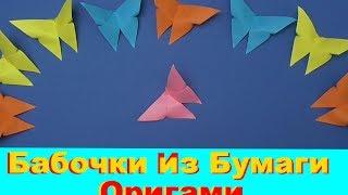 Оригами бабочка - Как сделать бабочку из бумаги?Origami Alex Korro