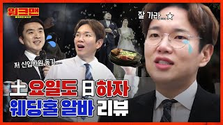 Jang Sung Kyu Works As A Server To Make This Couple's Dream Wedding Come To Life | workman ep.45