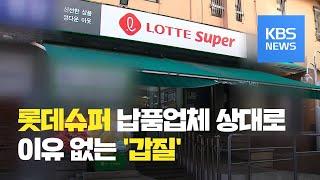납품업체 쥐어짠 롯데슈퍼…과징금 39억 원 / KBS뉴…