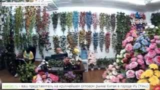 Искусственные цветы, искусственные деревья - Рынок Иу (Yiwu)(Более 10 тысяч бутиков с искусственными цветами. Короткие видео показывают ассортимент рынка. Вопрос цены..., 2014-05-26T19:43:32.000Z)