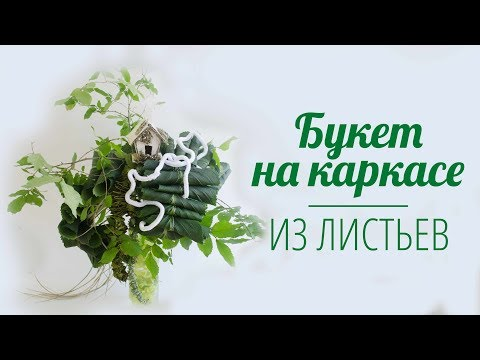 diy:-bouquet-of-leaves- -florwer-design- -floral-tutorial- -florist-marina-kio