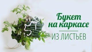 Флористический Креативный Букет из листьев (Мастер Класс) Lessons floristry. Flowers school.