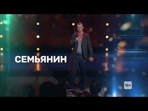 ПРЕМЬЕРА! Новый сезон Stand Up с 10 февраля на ТНТ