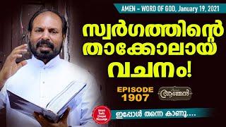 REVELATION 03: 08   Amen- Word of God   January 19, 2021   E…