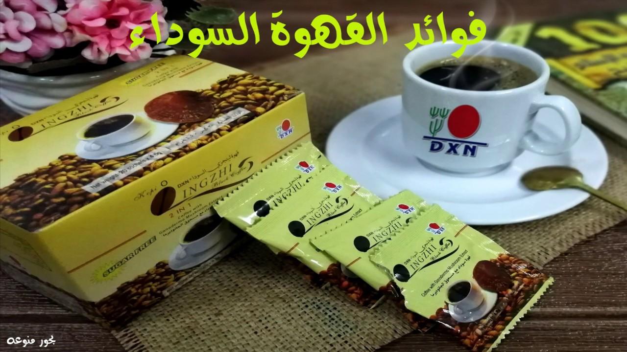 قهوة Dxn السوداء للتخسيس و زيادة مناعة الجسم تعرف على فوائدها صحه ومذاق Youtube