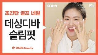 초간단 셀프 네일! 데싱디바 붙이는 팁 대공개|다다뷰티…