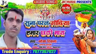 bansidhar chaudhary chhath puja song 2020 - सुना परल गोंदिया हमार छठी माय - Maithlil new Chhath song