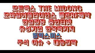 [20.09.23 상승 하락] 모트렉스, THE MID…