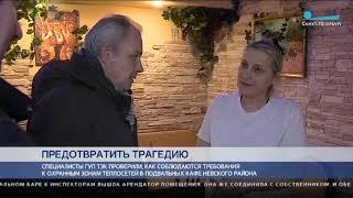 Предотвратить трагедию. Специалисты ГУП «ТЭК» провели рейд по подвальным кафе Невского района
