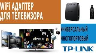 Многопортовый WiFi адаптер для телевизора и компьютера TP LINK TL-WA890EA(Благодаря многопортовому универсальному сетевому WiFi адаптеру для телевизора, компьютера, принтера и чего..., 2014-12-16T15:13:29.000Z)