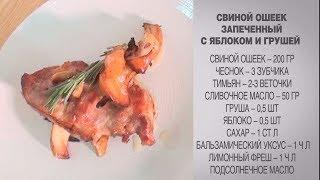 Ошеек / Свиной ошеек / Свиной ошеек в духовке / Свиной ошеек запеченный с яблоком и грушей