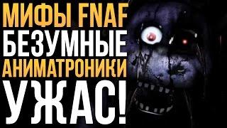 - МИФЫ FNAF БЕЗУМНЫЕ АНИМАТРОНИКИ УЖАС