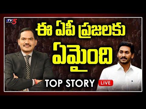 LIVE : ఈ ఏపీ ప్రజలకు ఏమైంది | TOP Story Debate | CM Jagan | AP Politics | TV5 News