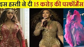Beyonce Performance in Isha Ambani's Wedding | Mukesh Ambani's Daug...