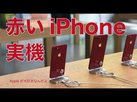 本日発売!(PRODUCT) REDのiPhone 8/8Plus実機をチェック!・デモ機を見てきましたー