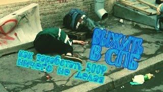 Дворцовая площадь СПБ, ребята умеют зарабатывать деньги!!))