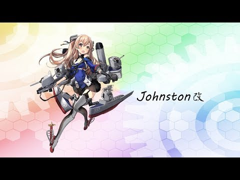 【艦これ】Johnston(ジョンストン)ボイス集