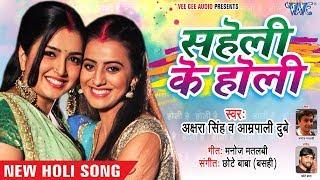 Akshara Singh, Aamrapali Dubey का सुपरहिट होली गीत 2018 - Saheli Ke Holi - NEW Bhojpuri Holi Songs