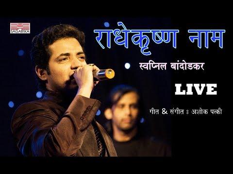 Radhe Krushna Naam / SWAPNIL BANDODKAR /SAGARIKALIVE