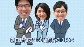 【超解説】「首相動静」取材現場の舞台裏 非公開の「夜の日程」を追跡 thumbnail