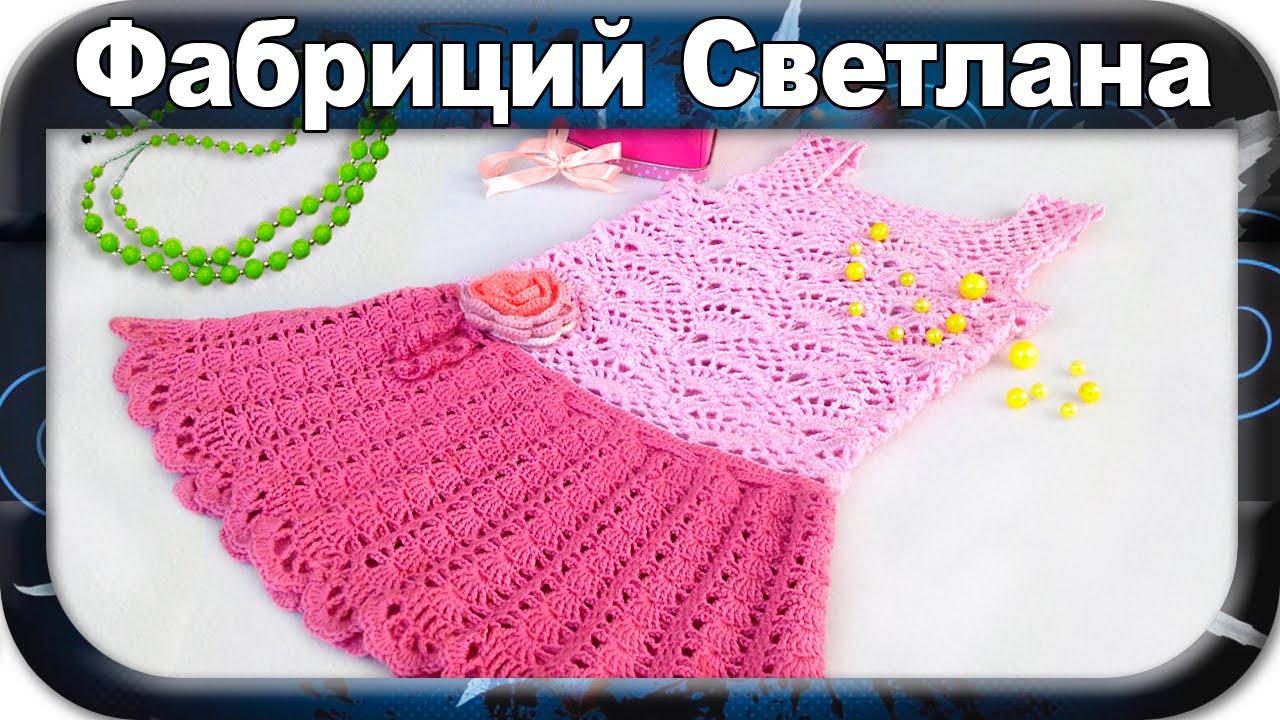 летнее платье сарафан вязание крючком для начинающих Crochet