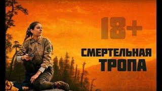 Смертельная тропа 2019  Русский трейлер