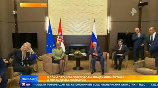 В Сочи прошли переговоры Путина и президента Хорватии