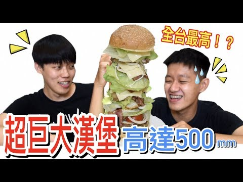【狠愛演】全台最高!?超巨大漢堡『高達500mm』