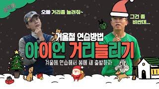 [최홍림 골프TV]라운드후 애프터 레슨! 박선영은 아이…
