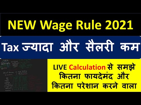 New Wage Code से कितनी कम होगी Salary | New Wage Code | Explain New Wage Rule with Calculation