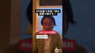 0円起業で年商○億円は楽勝で稼げる!やったもん勝ち!#shorts