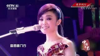 《中国文艺》 20200401 携梦同行| CCTV中文国际