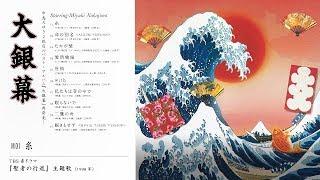 【公式】中島みゆき『大銀幕』トレーラー動画