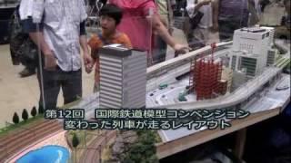 へんてこな列車たち(第12回 国際鉄道模型コンベンション) thumbnail