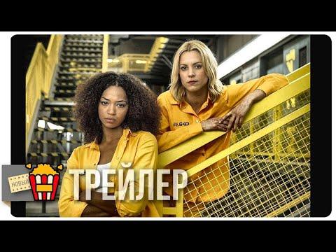ВИЗАВИ (Сезон 4) — Русский трейлер (Субтитры)   2015   Новые трейлеры