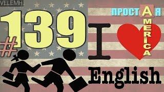 США Простая Америка #139 Школы английского(США Простая Америка #139 Школы английского Привет народ! Простите за задержку, мы были в путешествии )) Все..., 2014-08-29T17:02:40.000Z)