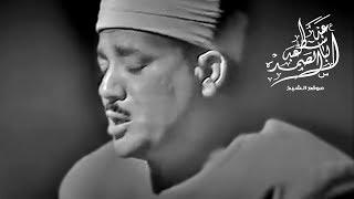 """عش أجمل 45 دقيقة مع الشيخ عبد الباسط عبد الصمد """"صوت من السماء""""   فيديو نادر جداً"""
